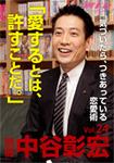 120_betsunaka024.jpg