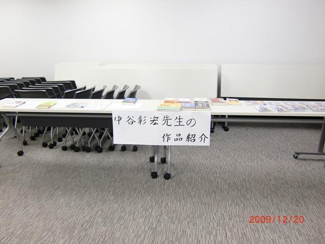 20091220 中谷塾紹介コーナー3.JPG
