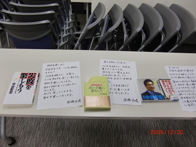 20091220 中谷塾紹介コーナー5.JPG