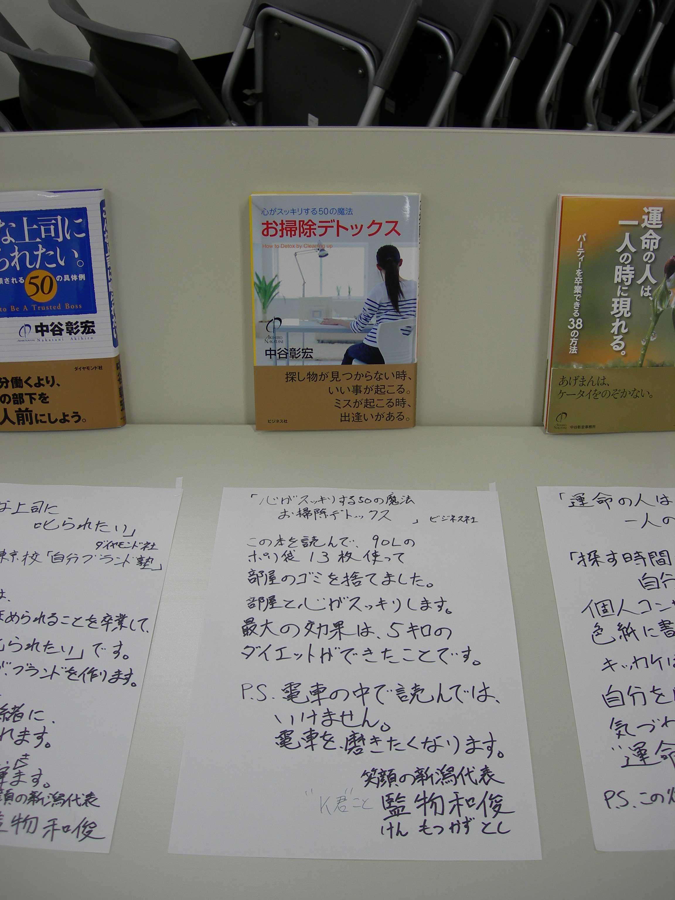 20100516_紹介文_監物和俊さん_2.jpg