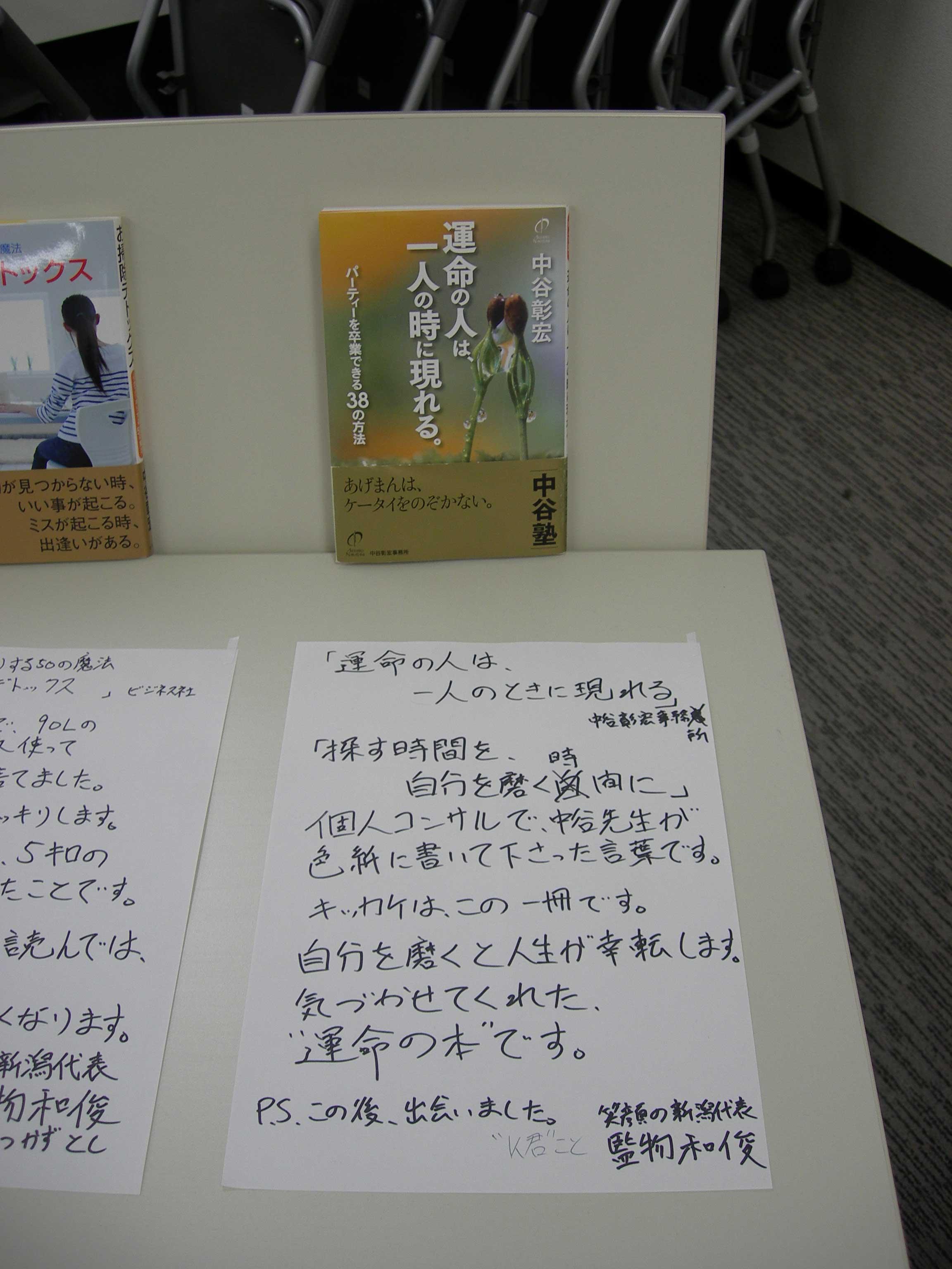 20100516_紹介文_監物和俊さん_3.jpg