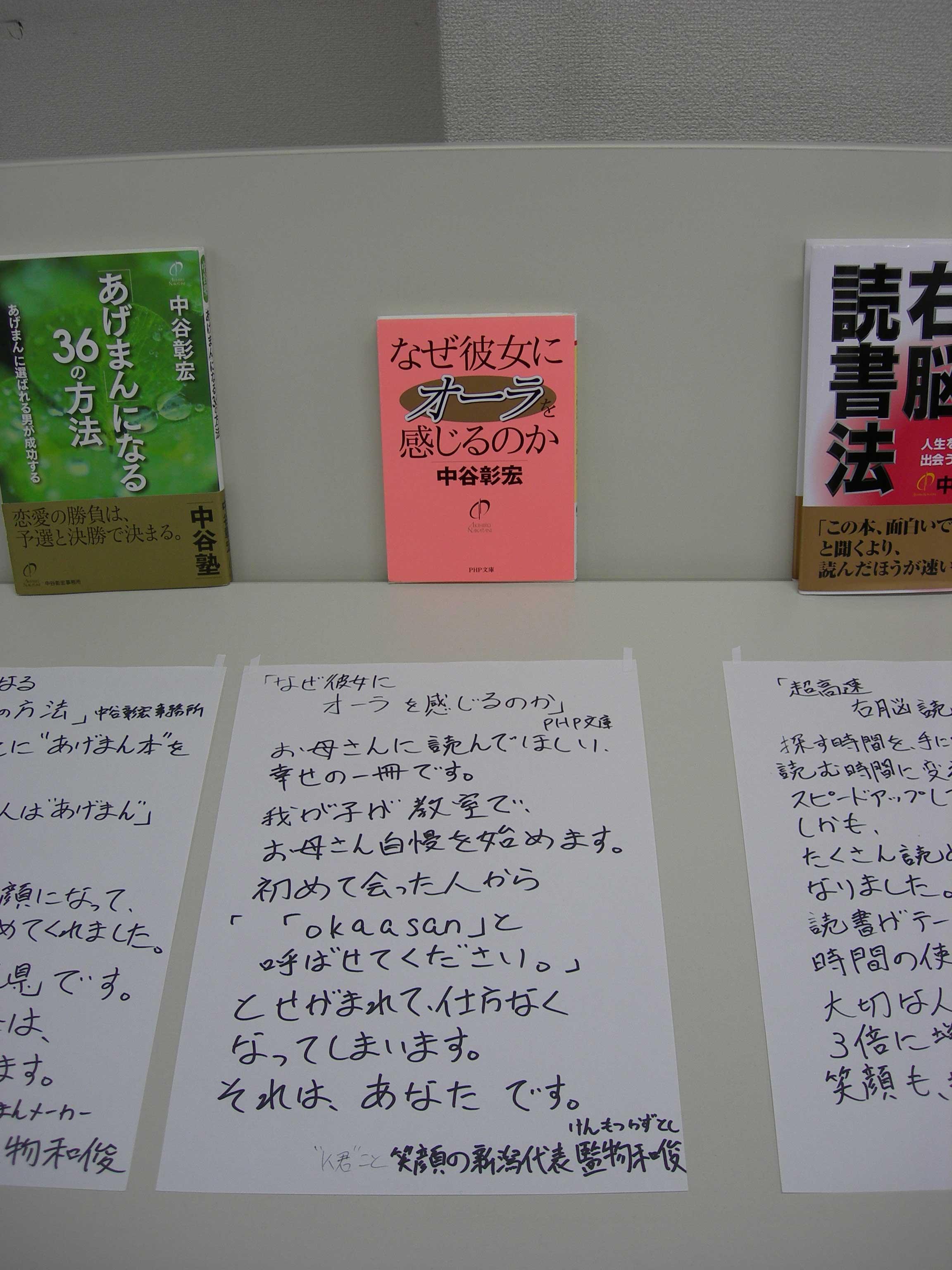 20100516_紹介文_監物和俊さん_5.jpg