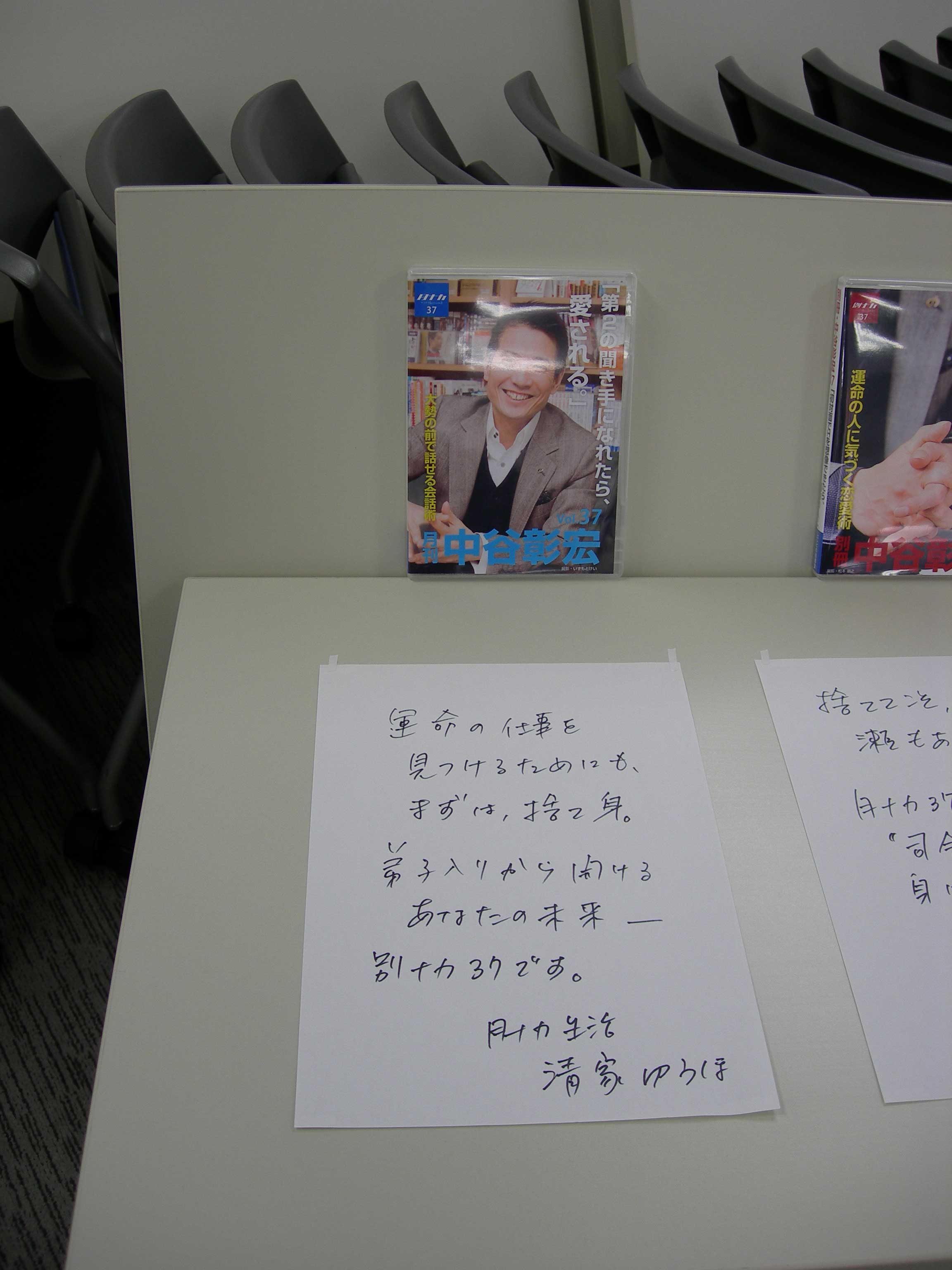 20100516_紹介文_清家ゆうほさん_1.jpg