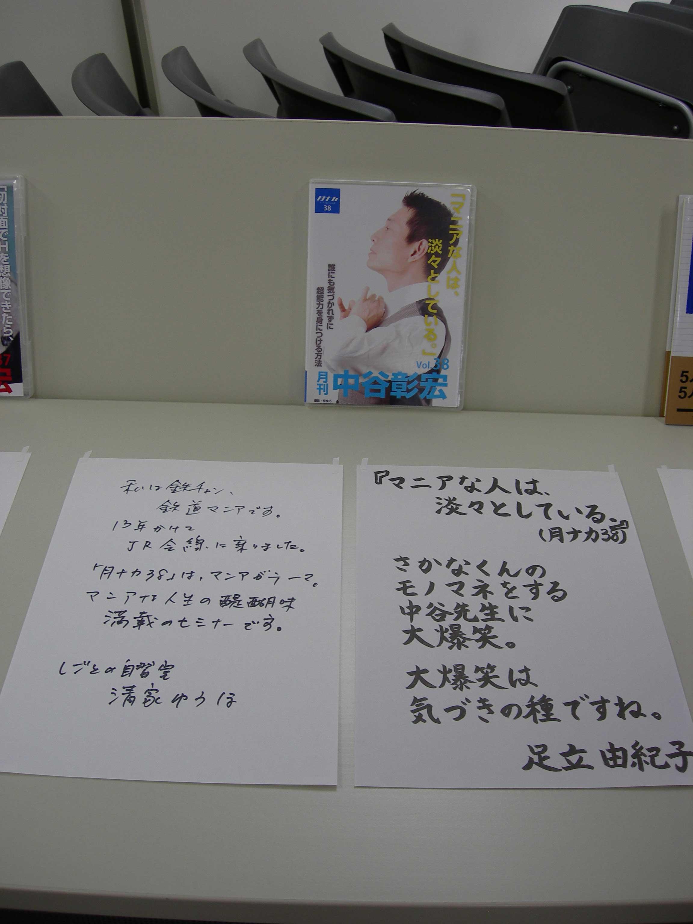 20100516_紹介文_清家ゆうほさん_足立由紀子さん.jpg