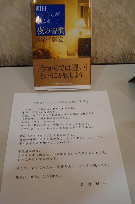 中谷本紹介本 名村剛一さん.JPG