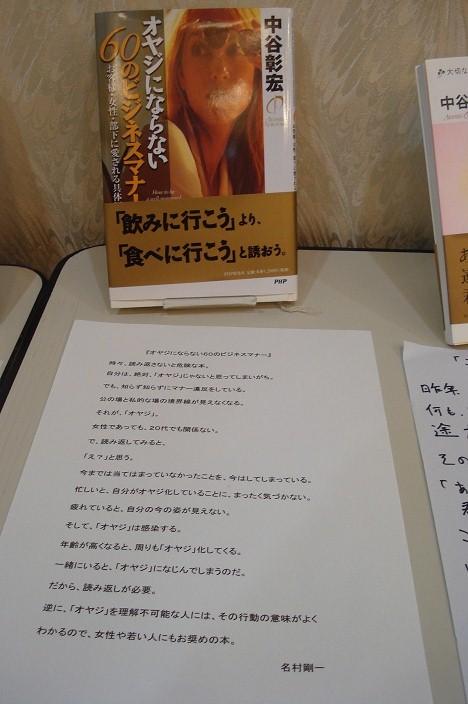 名村剛一さん.JPG