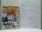 中谷本紹介2011.10.8. 後藤康隆さん.jpg