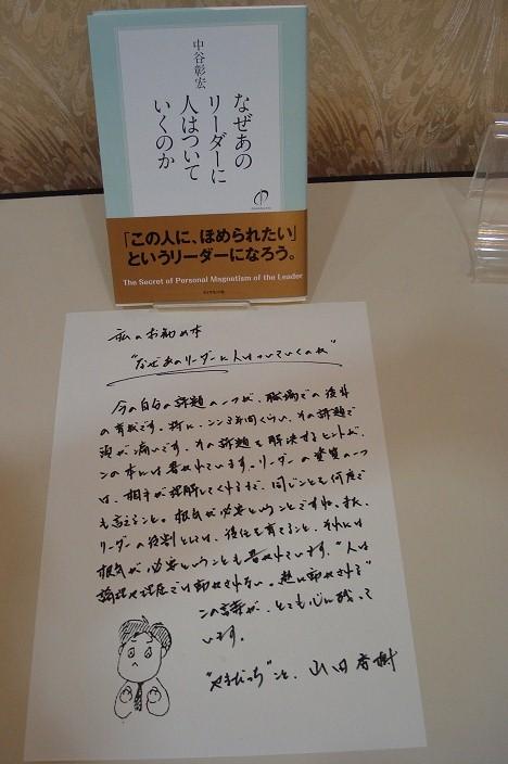 中谷本紹介 山田秀樹さん.JPG