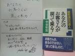 中谷本紹介 後藤康隆さん.JPG