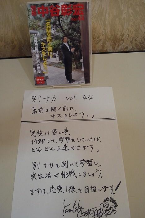 別ナカ vol.44 後藤康隆さん.JPG