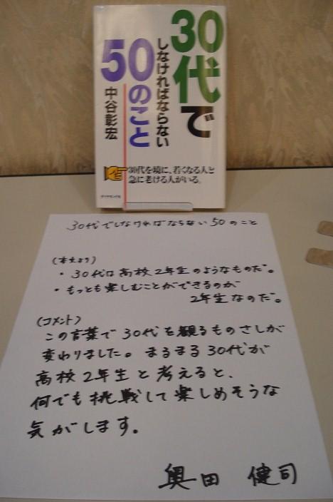 奥田健司さん.JPG