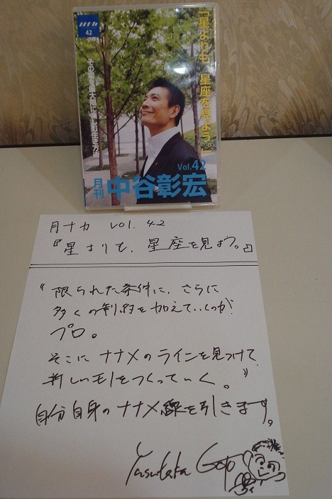 後藤康隆.JPG
