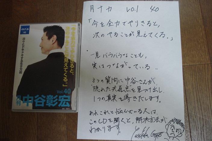 後藤康隆 (2).JPG