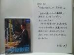 月ナカ54 白髭紀子.jpg