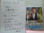 月ナカ60 後藤康隆さん.JPG