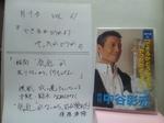 月ナカ61 後藤康隆さん.JPG