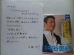 月ナカ61 白髭紀子.JPG