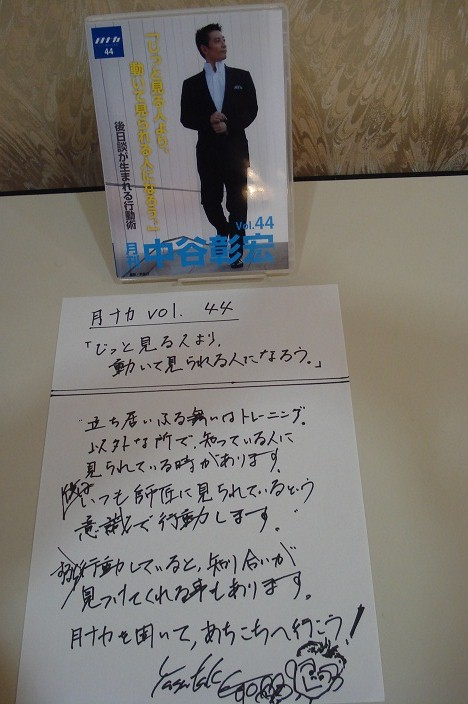 月ナカ vol.44 後藤康隆さん.JPG