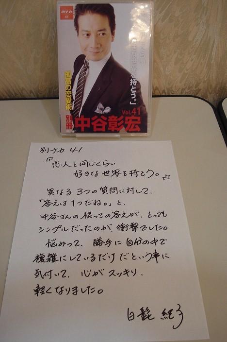 白髭紀子さん.JPG
