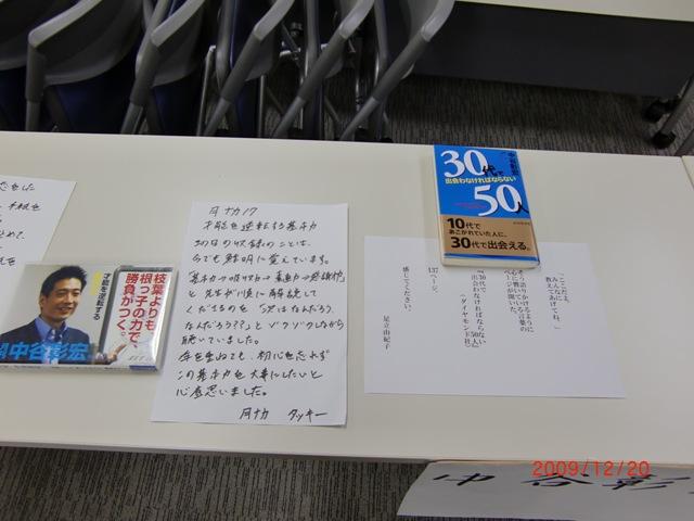 20091220 中谷塾紹介コーナー4.JPG