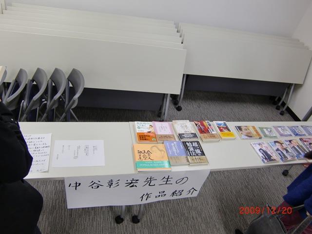20091220 中谷塾紹介コーナー6.JPG