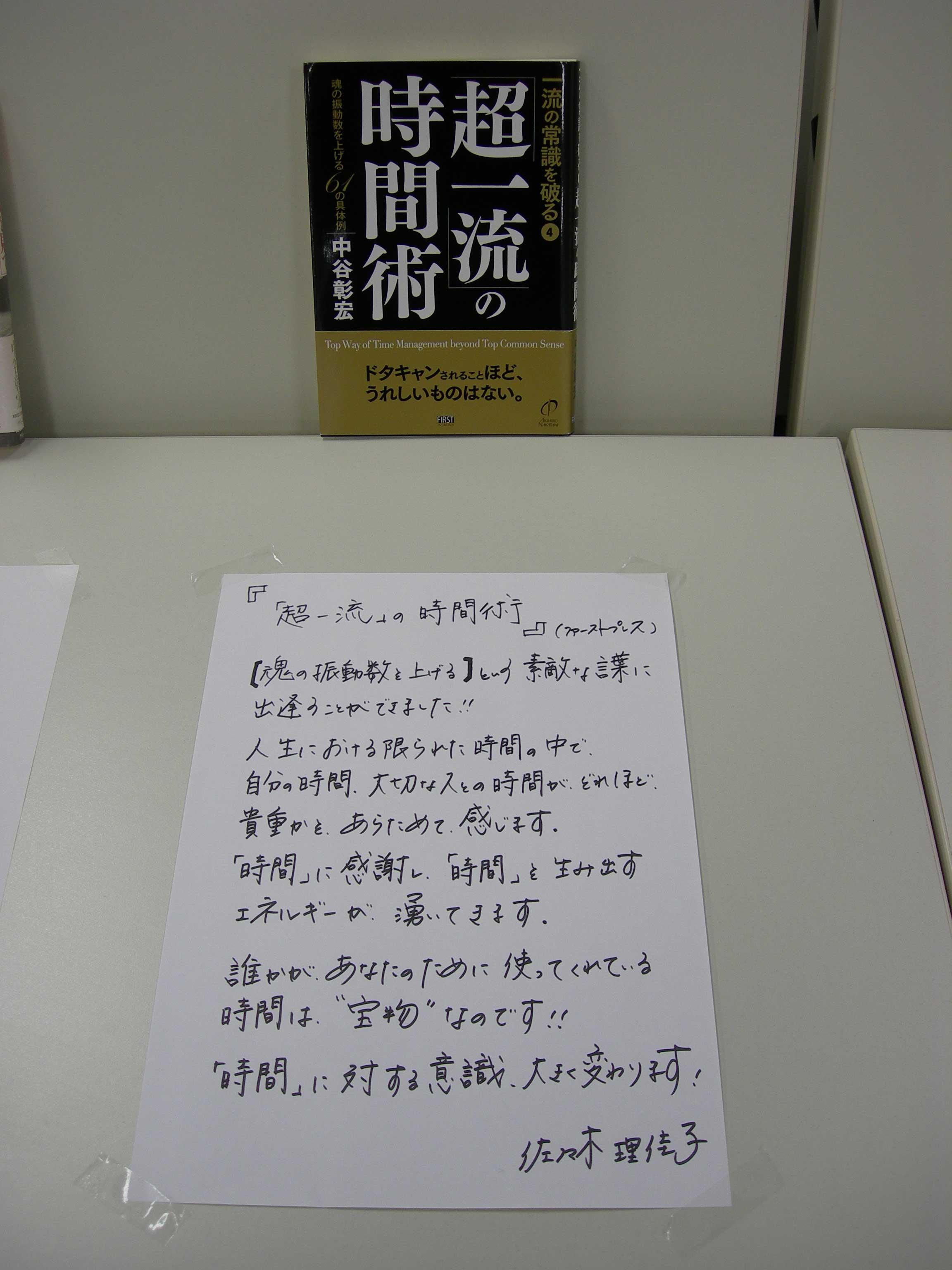 20100314_紹介文_佐々木理香子さん_1.jpg