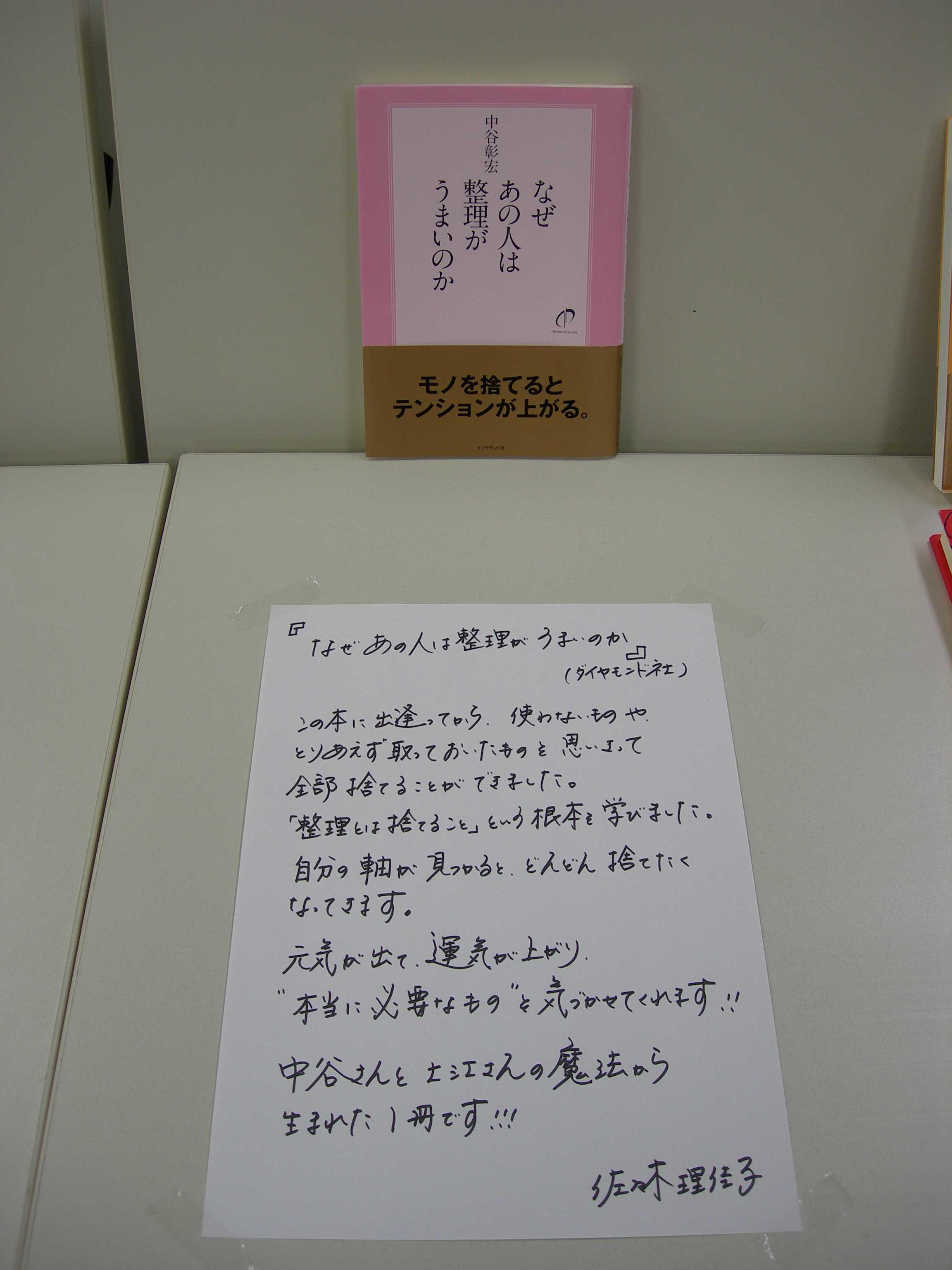 20100314_紹介文_佐々木理香子さん_2.jpg