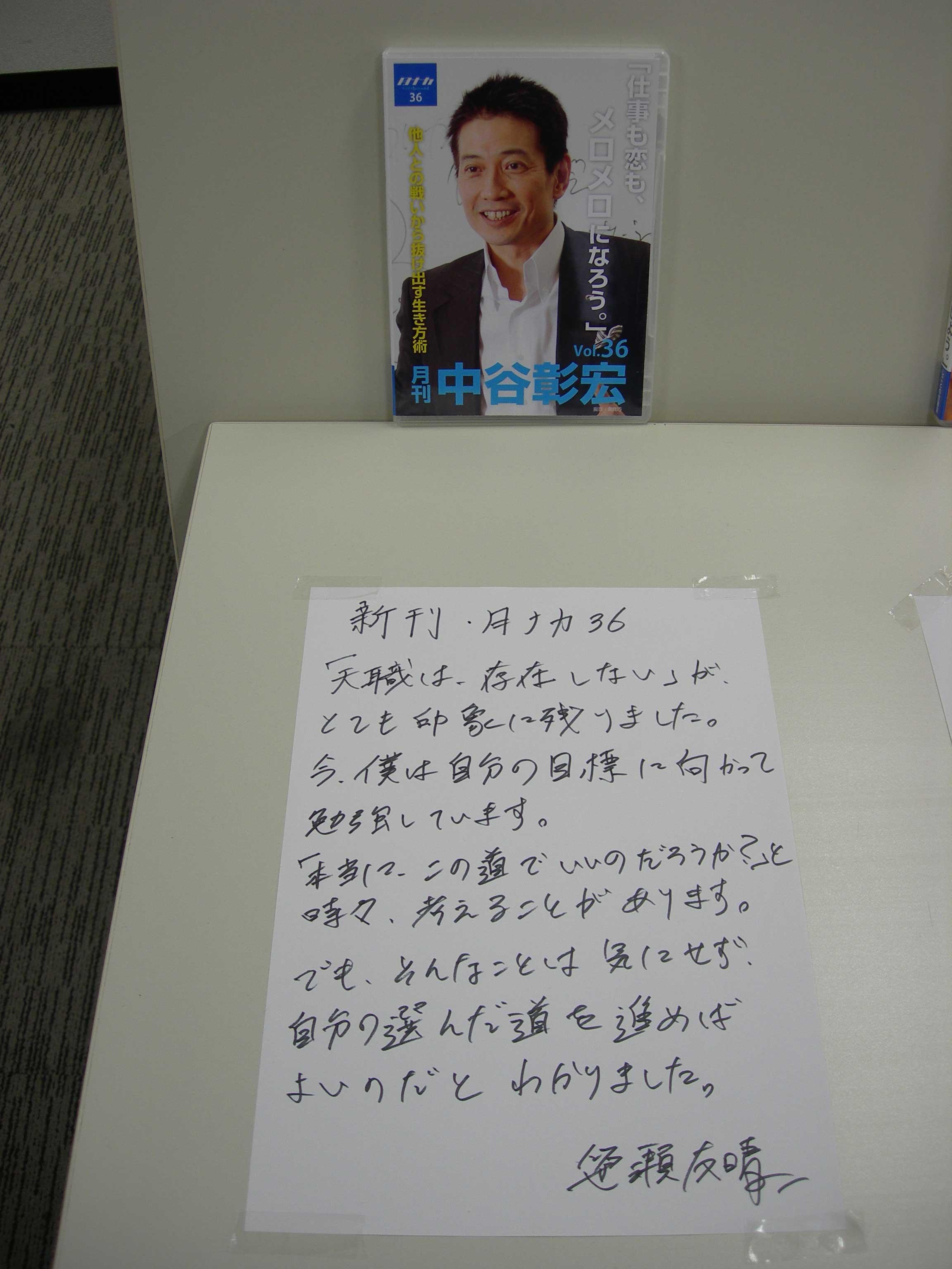 20100314_紹介文_笹瀬友晴さん.jpg