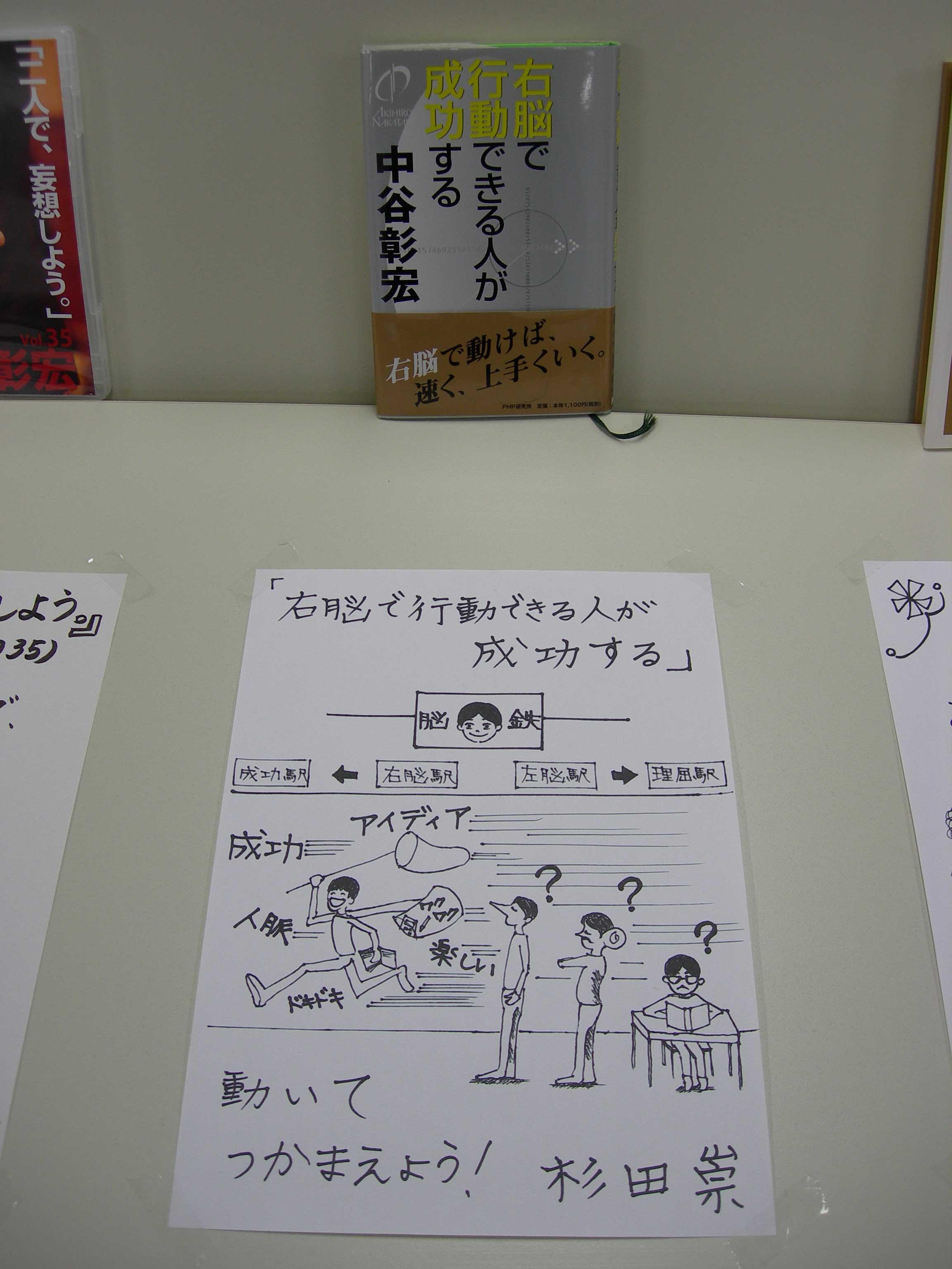 20100314_紹介文_杉田崇.jpg