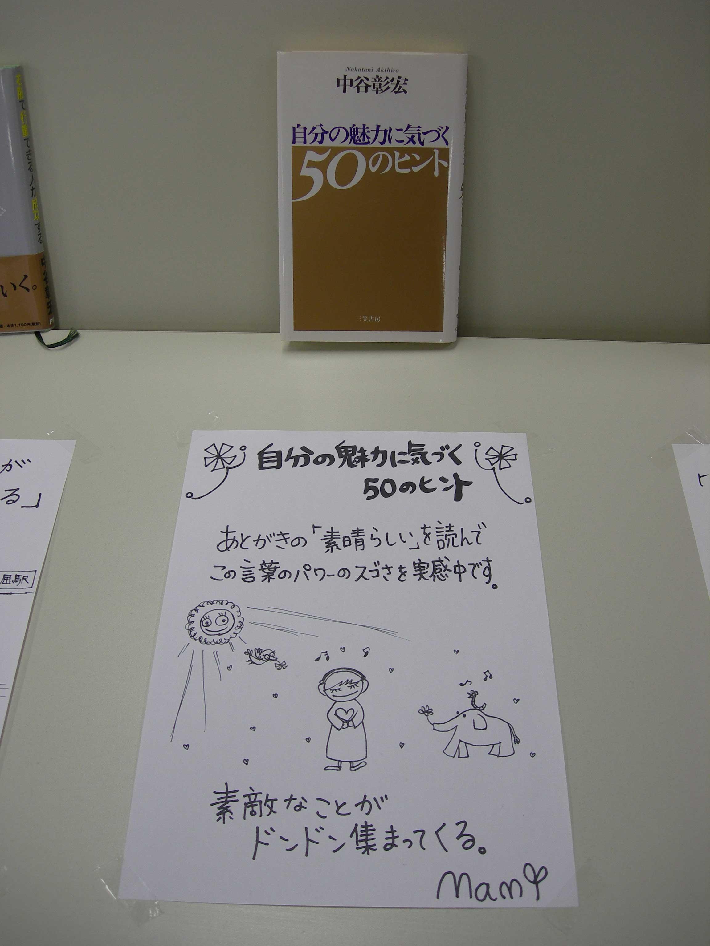 20100314_紹介文_杉田麻美.jpg