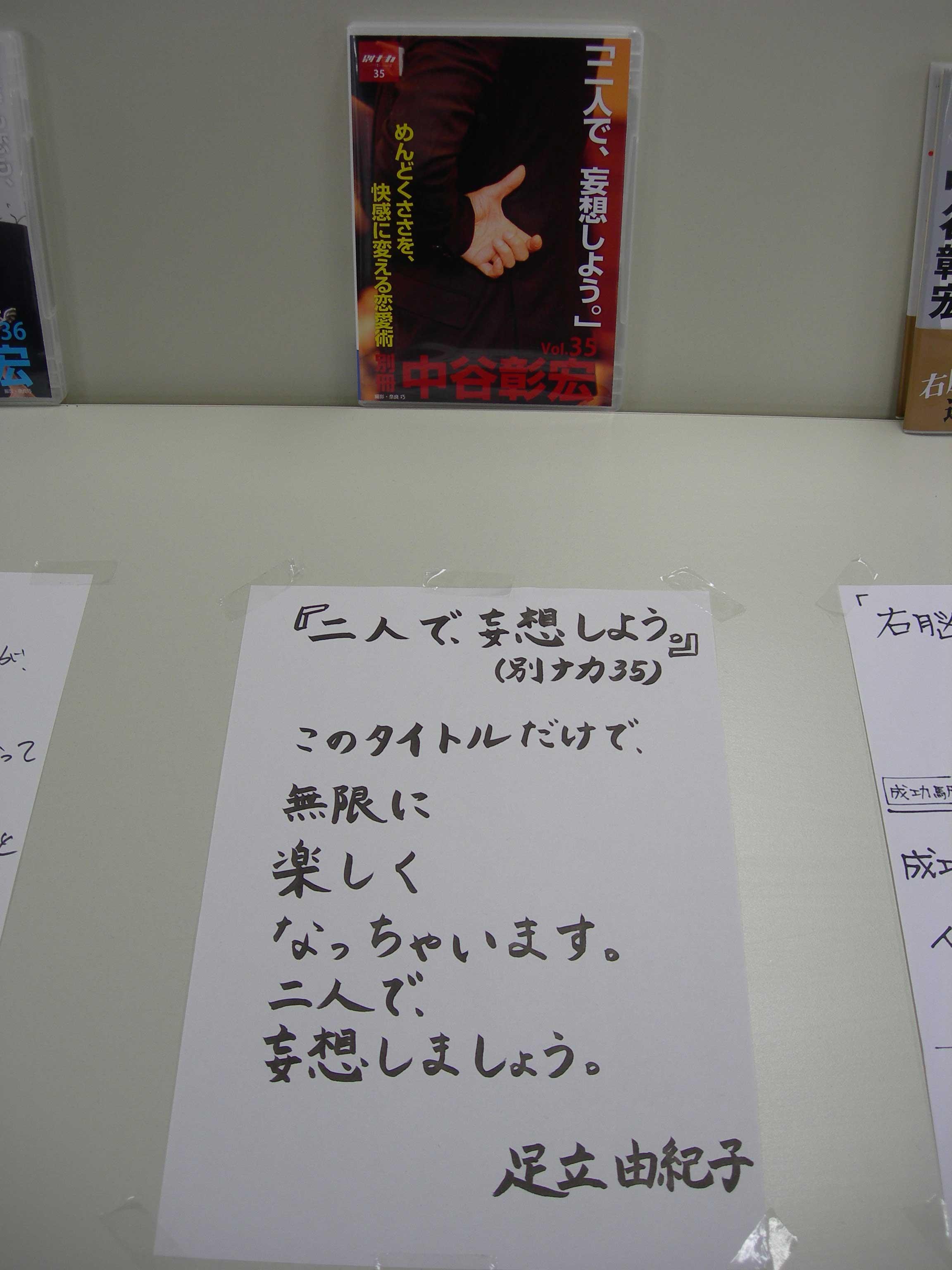 20100314_紹介文_足立由紀子さん.jpg