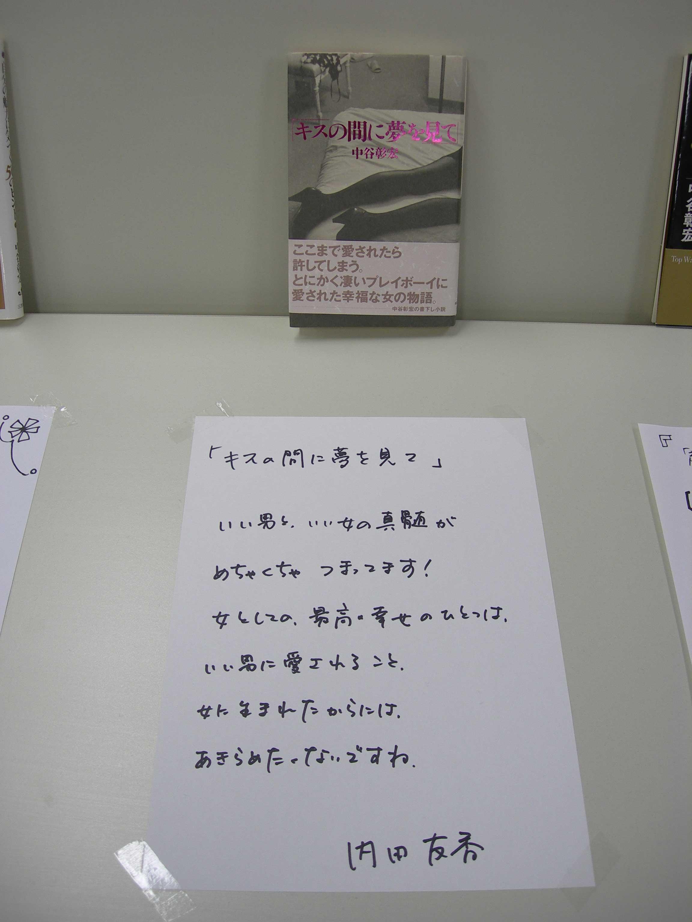 20100314_紹介文_内田友香さん.jpg