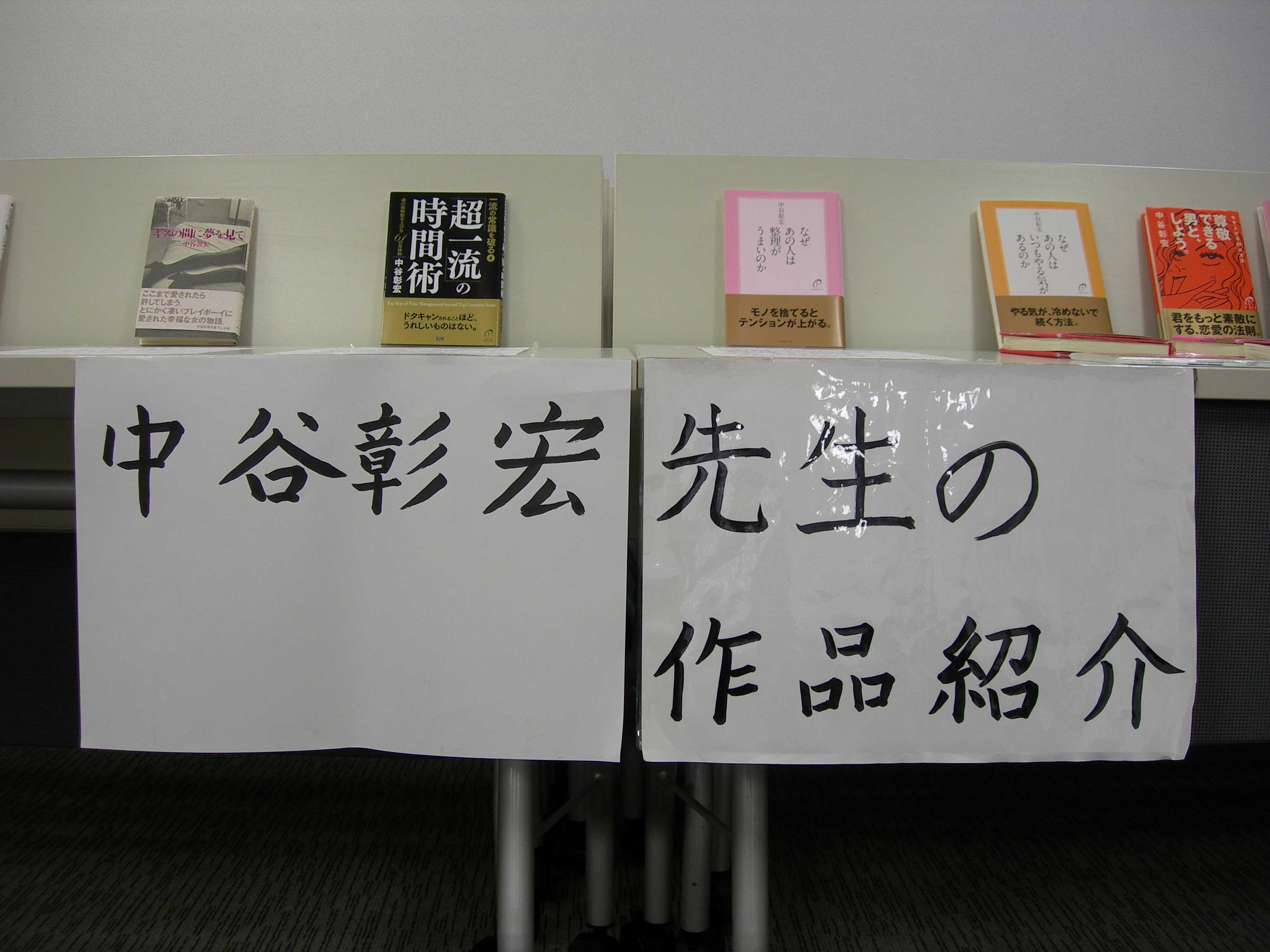 20100314_中谷彰宏先生の作品紹介.jpg