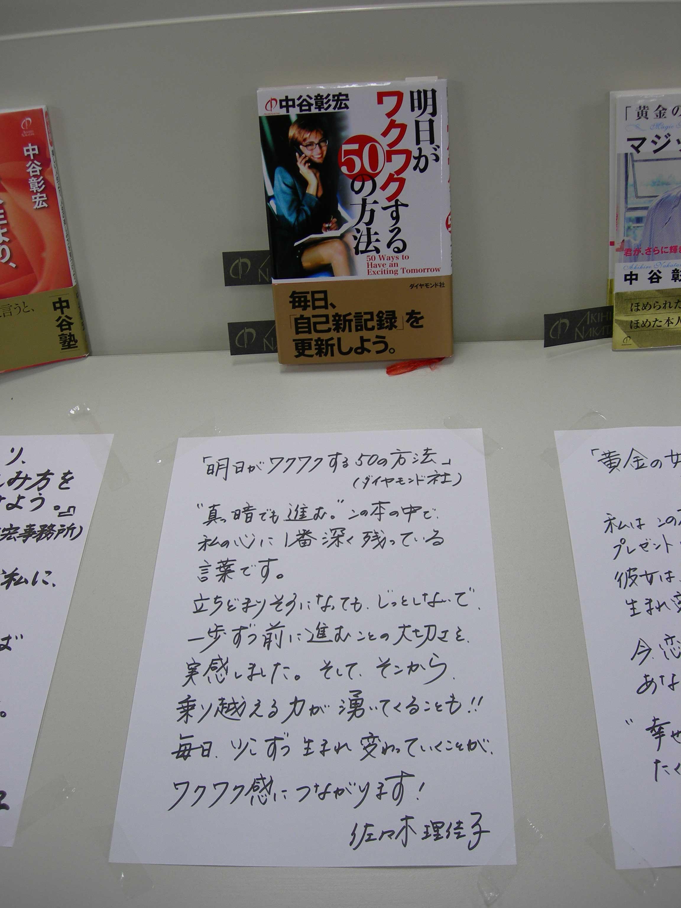 20100411_紹介文_佐々木理佳子さん_1.jpg