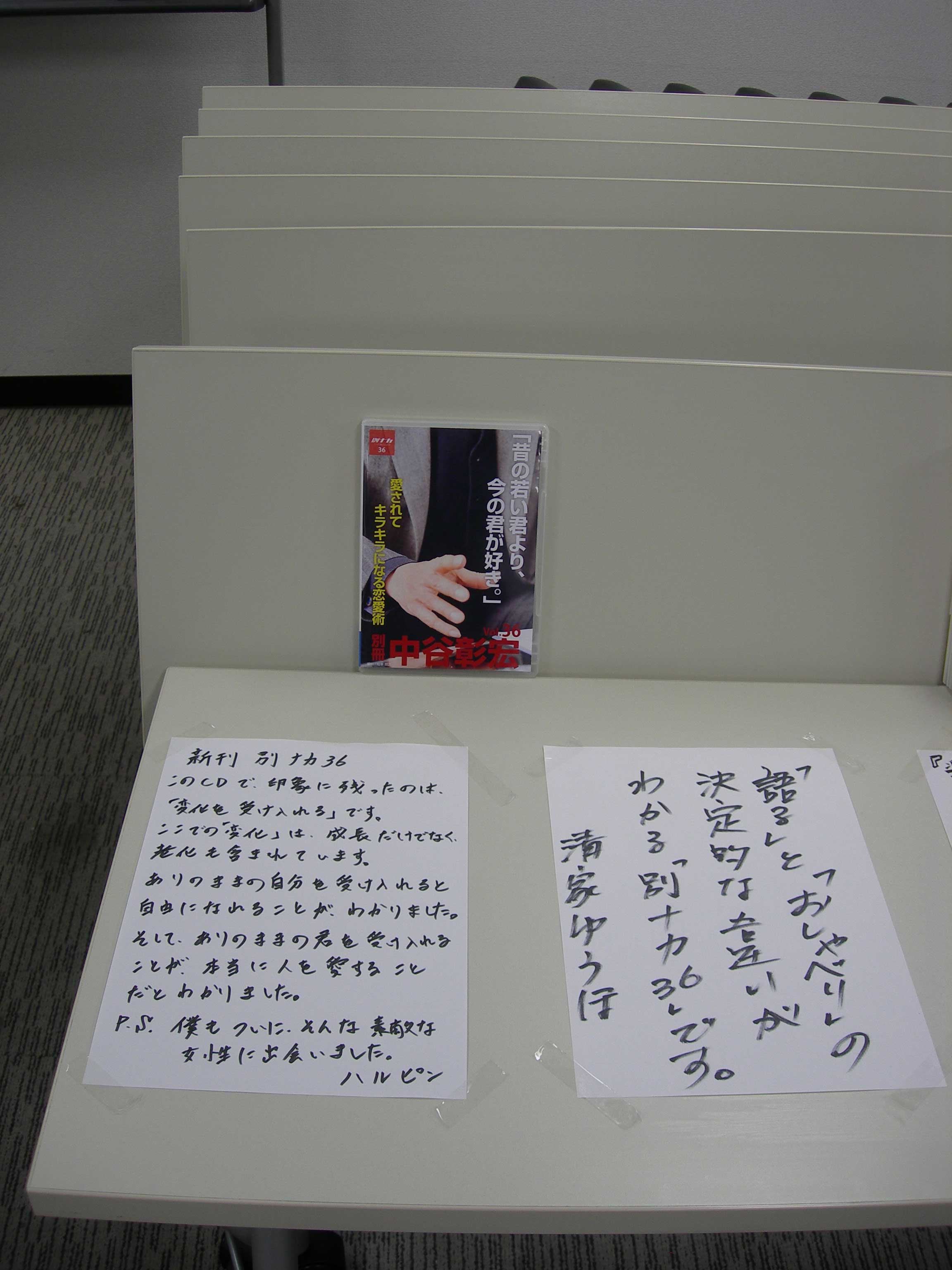20100411_紹介文_笹瀬友晴さん_清家ゆうほさん.jpg