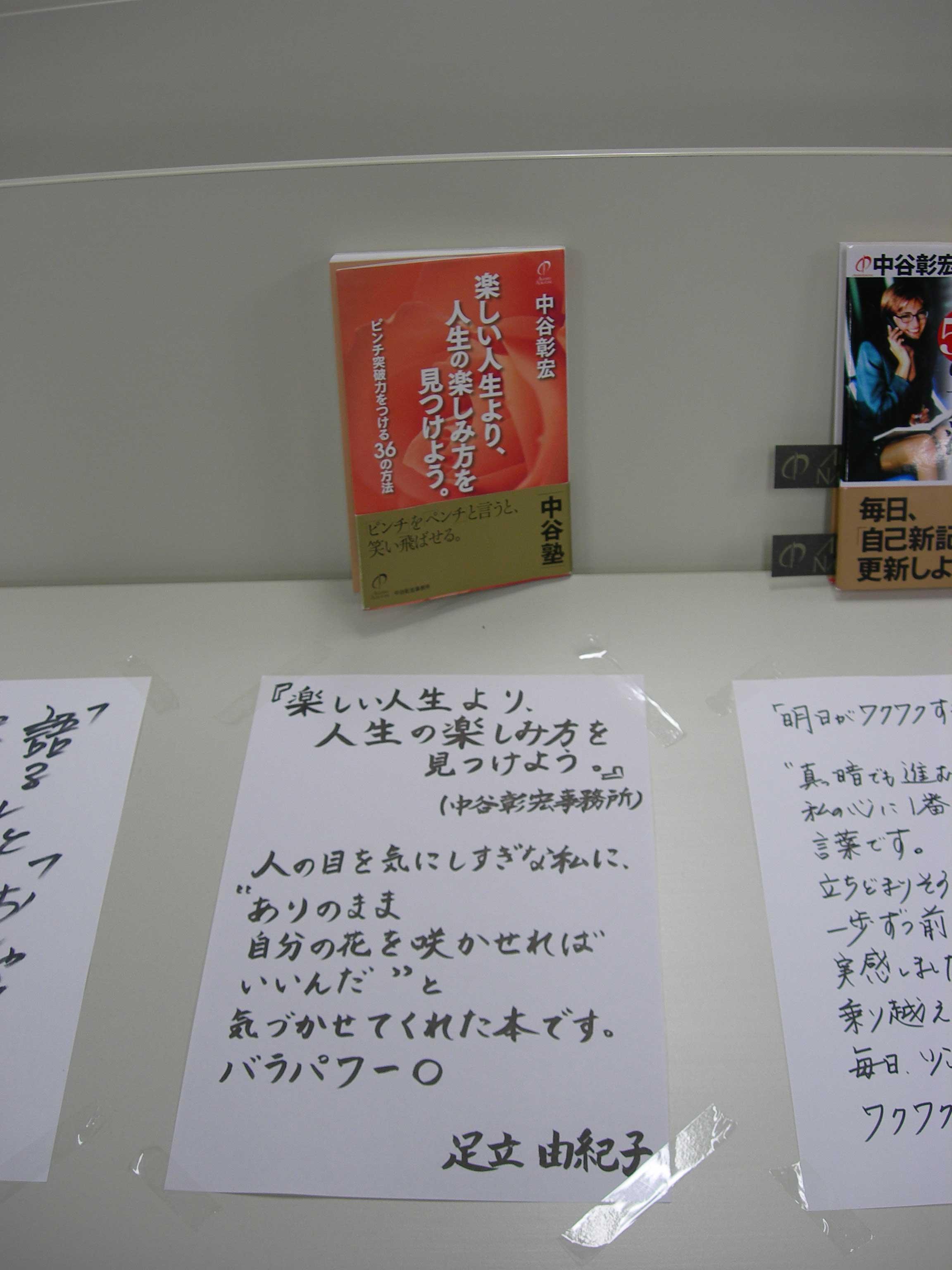 20100411_紹介文_足立由紀子さん.jpg