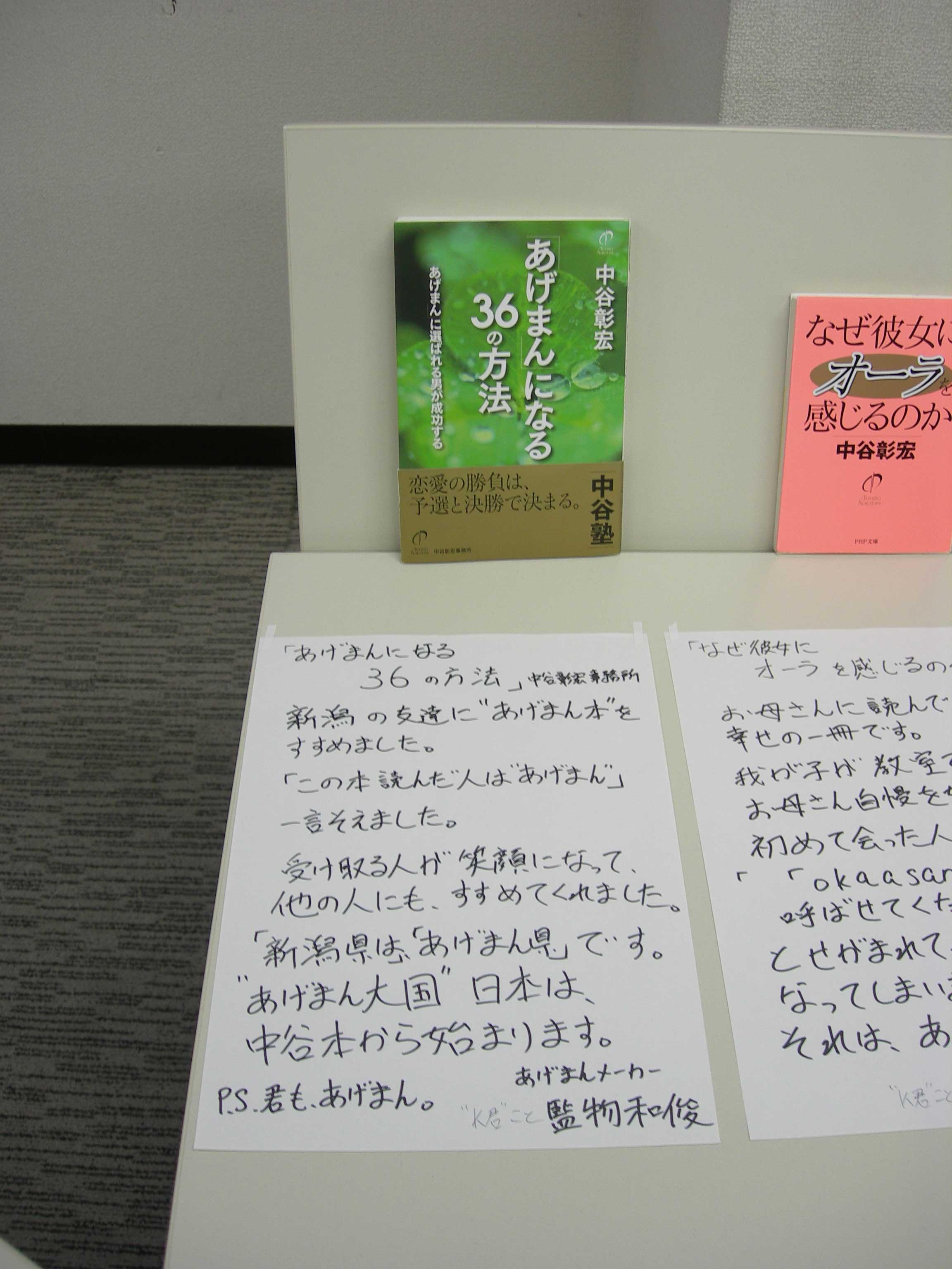 20100516_紹介文_監物和俊さん_4.jpg