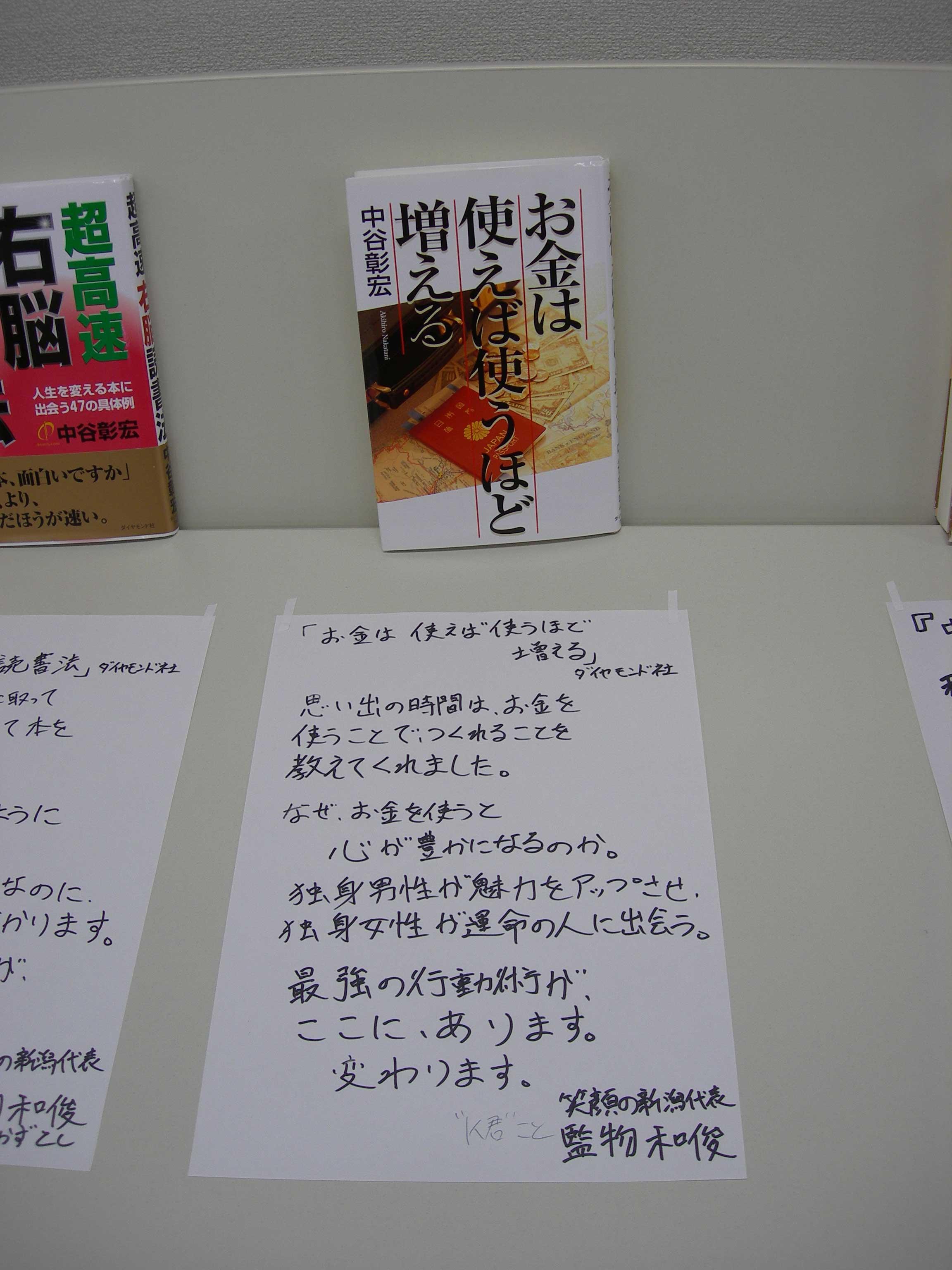 20100516_紹介文_監物和俊さん_7.jpg