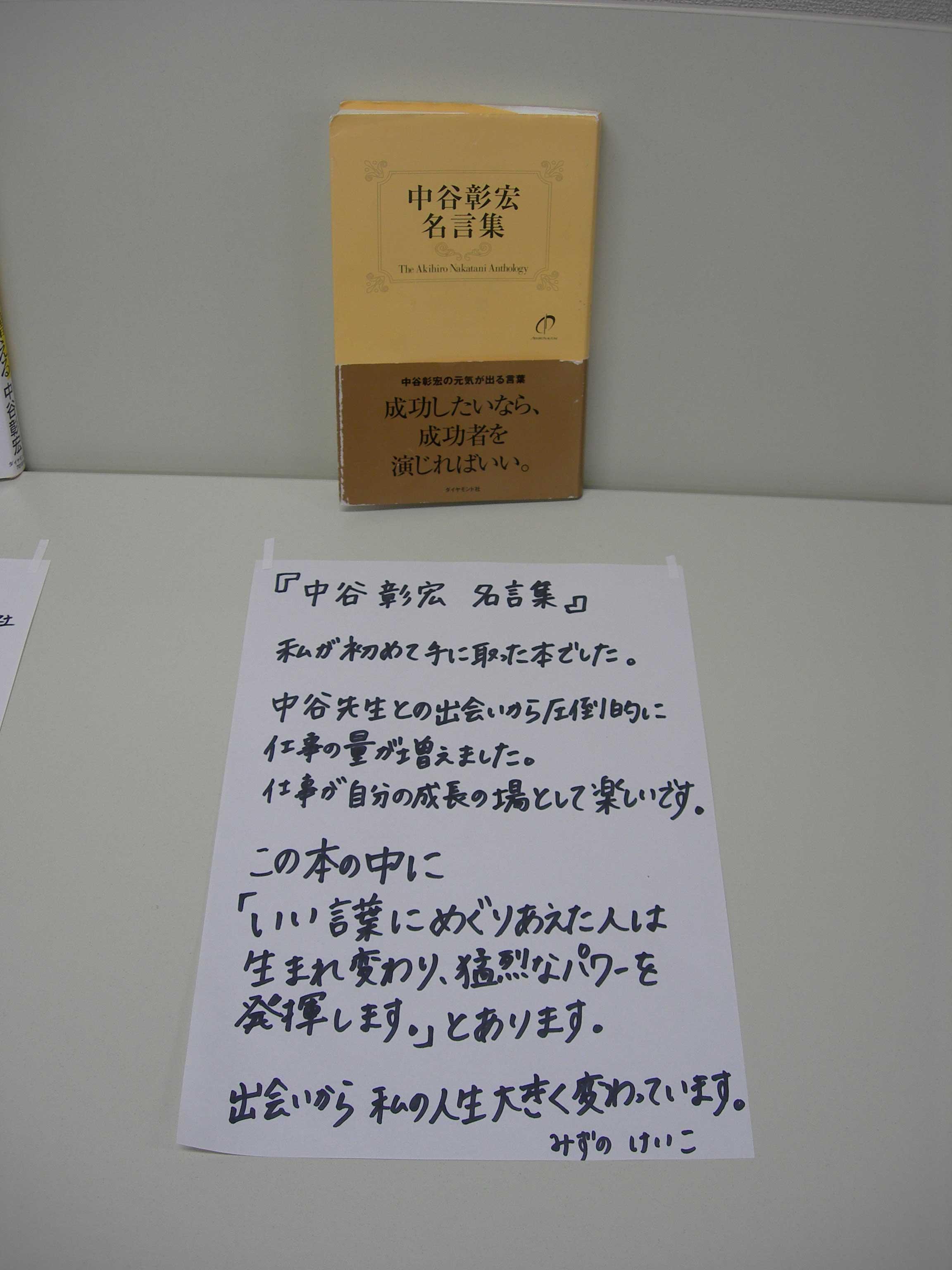 20100516_紹介文_水野敬子さん.jpg