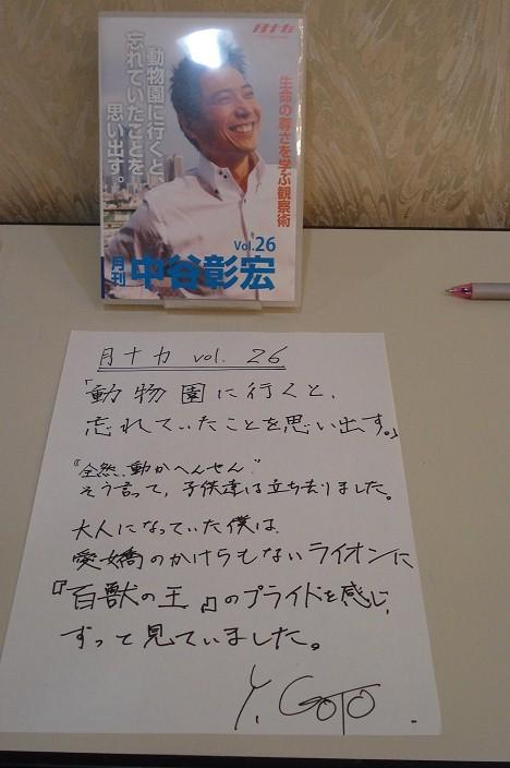 月ナカ・26 後藤康隆紹介文.JPG