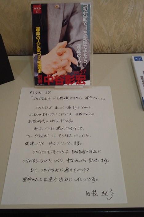 月ナカ・37 白髭紀子紹介文.JPG