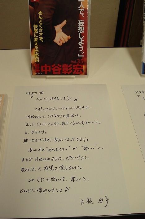 月ナカコーナー-2.JPG