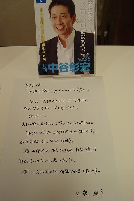 月ナカコーナー-3.JPG