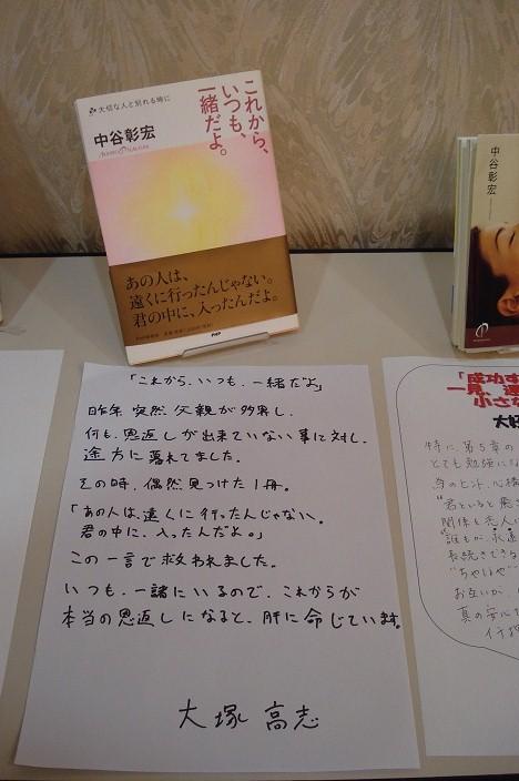 大塚高志さん.JPG