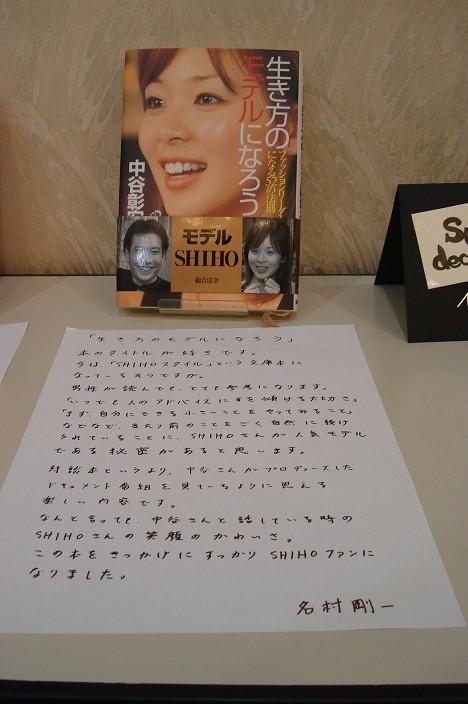 中谷本紹介 名村剛一.JPG