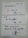 中谷本紹介(12月)後藤康隆さん.JPG