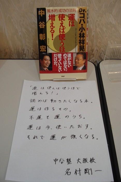 中谷本紹介 名村剛一さん.JPG