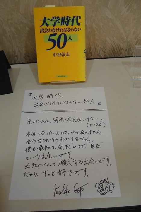 中谷本紹介 後藤康隆.JPG