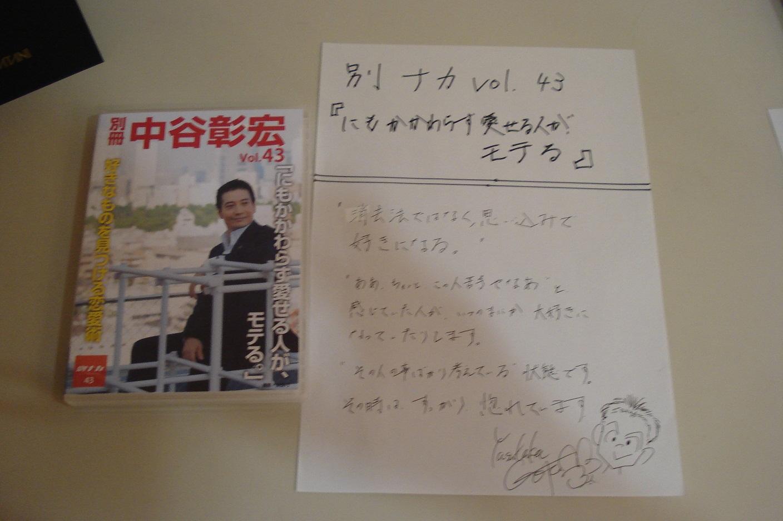 別ナカ43 後藤康隆さん.JPG