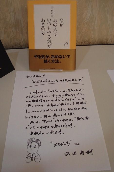 山田秀樹さん.JPG